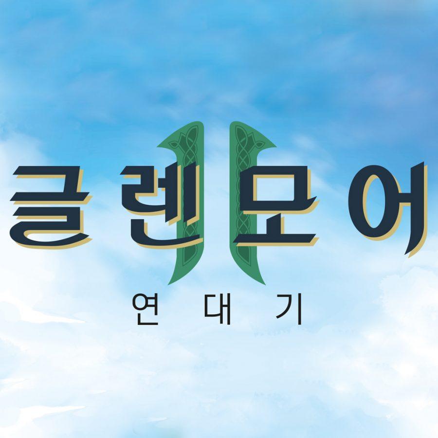 Von den Highlands bis nach Korea (und zurück)