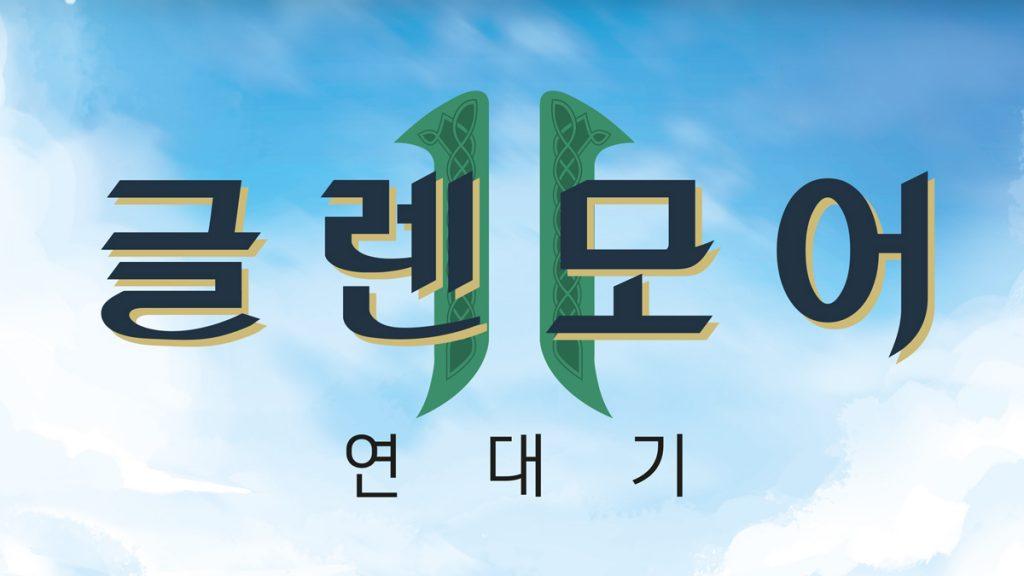 Dieses Bild hat ein leeres Alt-Attribut. Der Dateiname ist Image_GM2Logo_Korea-1024x576.jpg